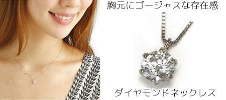 「胸元にゴージャスな存在感」ダイヤモンド ネックレス販売サイトへ
