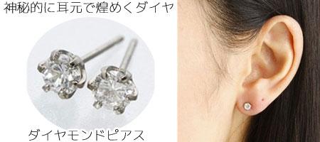 「神秘的に耳元で煌めくダイヤ」ダイヤモンド ピアス販売サイトへ
